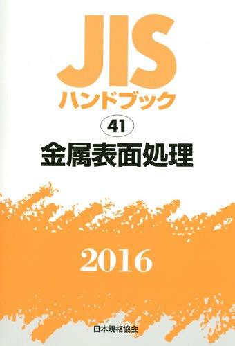 金属表面処理 ('16 JISハンドブック 41)[本/雑誌] / 日本規格協会/編集