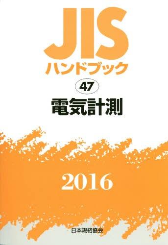 電気計測 ('16 JISハンドブック 47)[本/雑誌] / 日本規格協会/編集