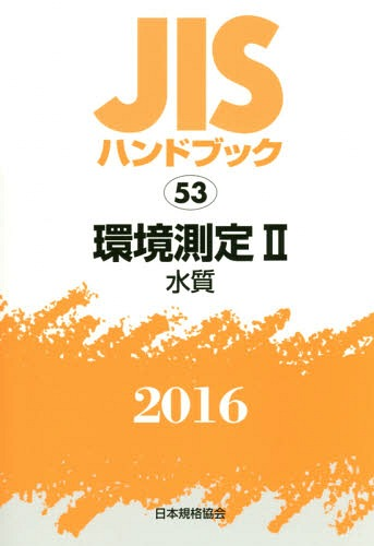 環境測定  2 水質 ('16 JISハンドブック 53)[本/雑誌] / 日本規格協会/編集