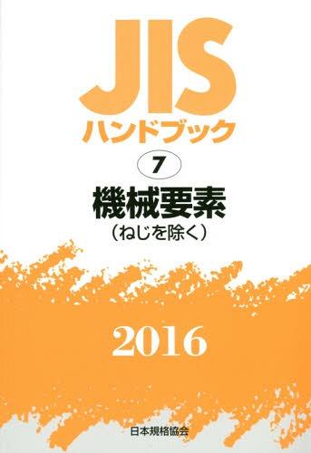 機械要素(ねじを除く) ('16 JISハンドブック  7)[本/雑誌] / 日本規格協会/編集