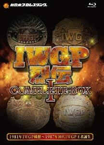 IWGP烈伝COMPLETE-BOX 1 1981年IWGP構想~1987年初代IWGP王者誕生 Blu-ray-BOX[Blu-ray] / プロレス(新日本)