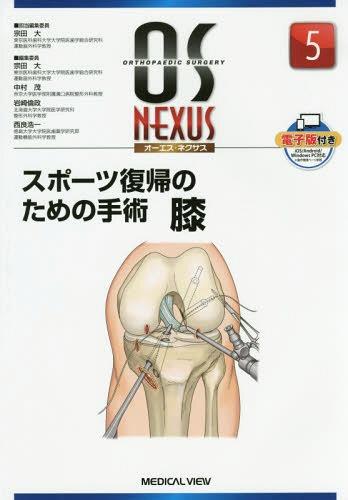 スポーツ復帰のための手術 膝[本/雑誌] (オーエス・ネクサス) / 宗田大/担当編集委員