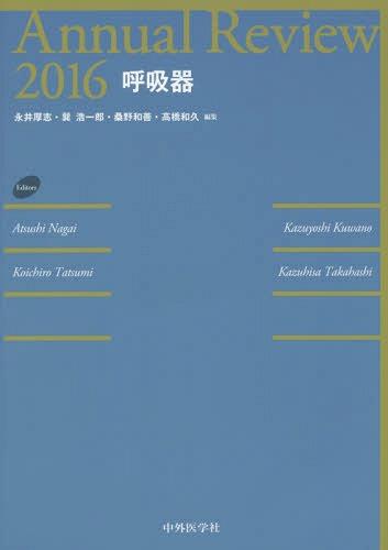 '16 呼吸器 (Annual)[本/雑誌] / 永井厚志/編集 巽浩一郎/編集 桑野和善/編集 高橋和久/編集
