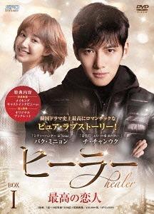 ヒーラー~最高の恋人~ DVD-BOX 1[DVD] / TVドラマ