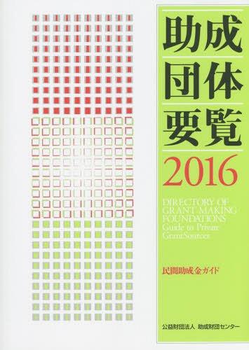 '16 助成団体要覧-民間助成金ガイドー[本/雑誌] / 助成財団センター/編集
