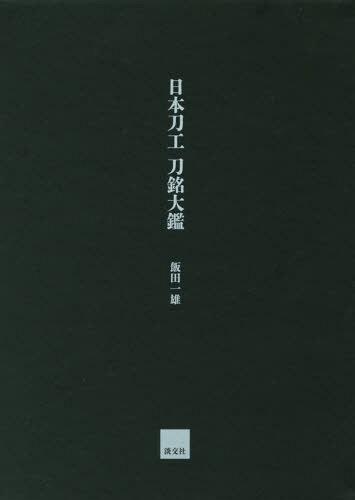 日本刀工刀銘大鑑[本/雑誌] / 飯田一雄/著