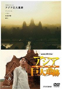 NHKスペシャル アジア巨大遺跡 DVD-BOX[DVD] / ドキュメンタリー