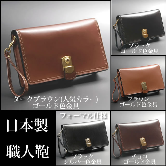 Nep | Rakuten Global Market: Men's second clutch back clutch bag ...
