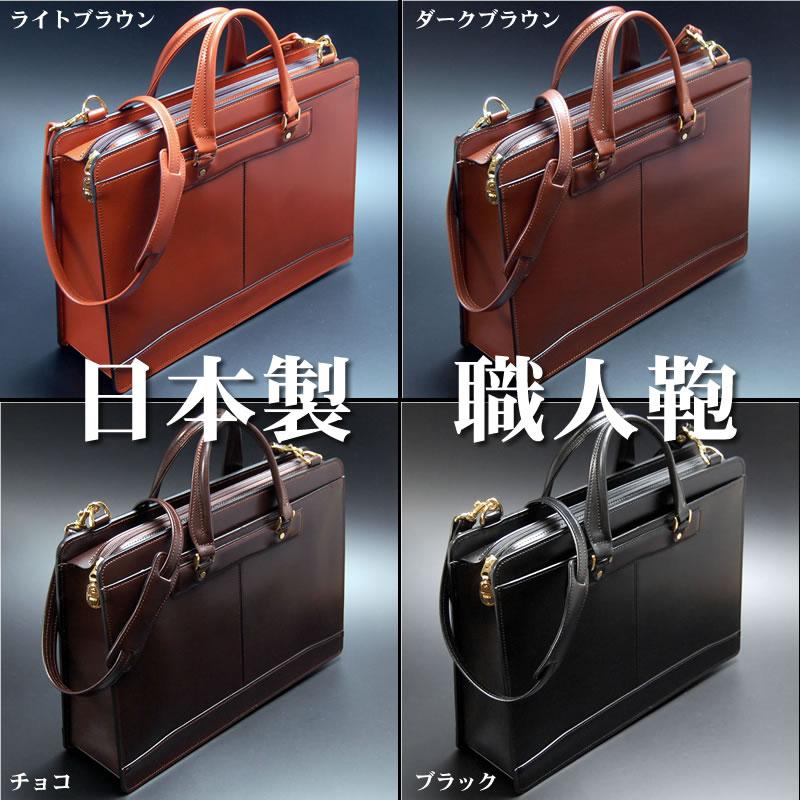 ビジネスバッグ メンズ 本革 日本製 職人鞄 ビジネスバッグ ショルダー付属 本革 出張 大型 大容量 ビジネスバッグ 牛革 レザー 革 ブリーフケース ビジネスバッグ メンズバッグ 本革バッグ ブリーフケース ビジネスバッグ ビジネス メンズ a4 A4 b4 B4 黒 茶