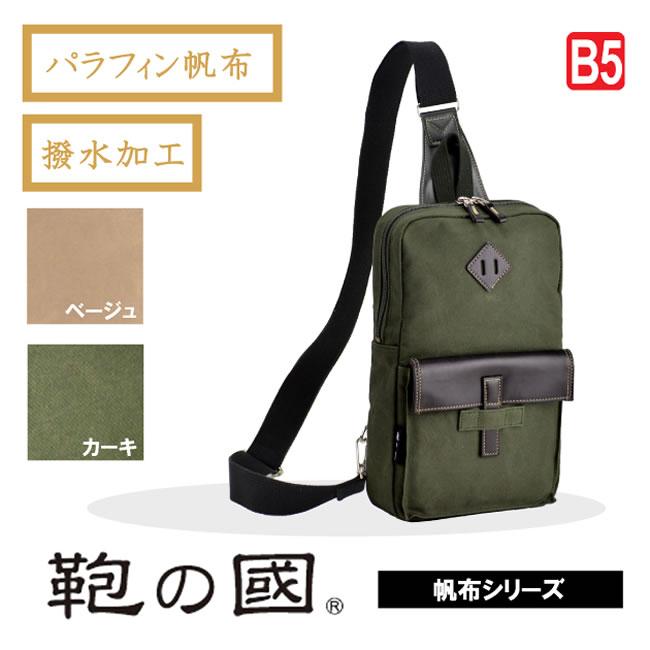 作在日本豊袋挎包肩包背包男士米色帆布石蜡加工 B5 20 厘米斜挎包男式休闲旅行女人和男人,男人,男人和女人的袋,袋,包袋米色
