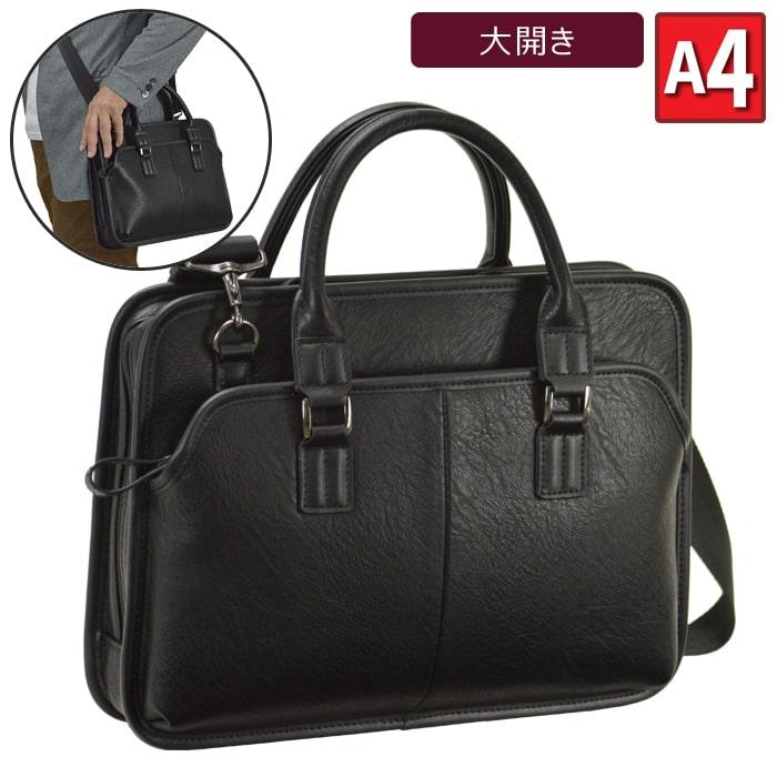 ビジネスバッグ メンズ ショルダーバッグ ブリーフケース 2WAY カジュアルバッグ A4 34cm 男性用 合皮 横型 ビジネス 通勤 街持ち 黒