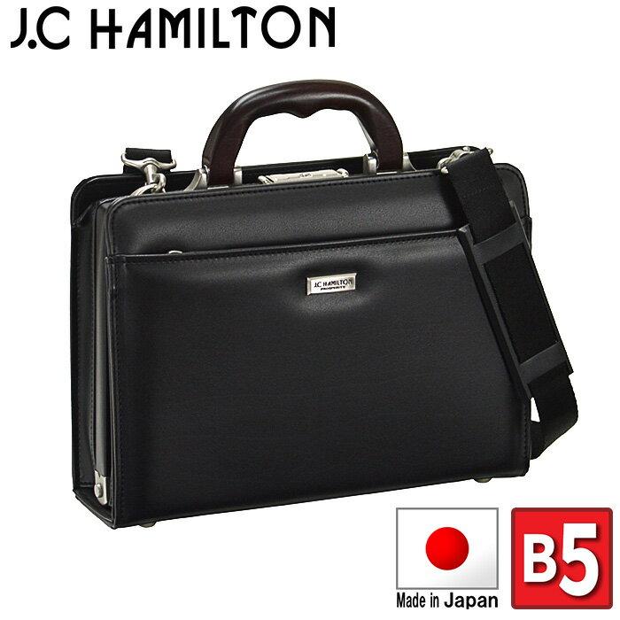 豊岡 ミニ ダレスバッグ メンズ ビジネスバッグ 男性用 合皮 合成皮革ショルダーベルト ショルダーバッグ 2WAY B5 日本製 豊岡製鞄 30cm J.C.HAMILTON 黒 ブラック