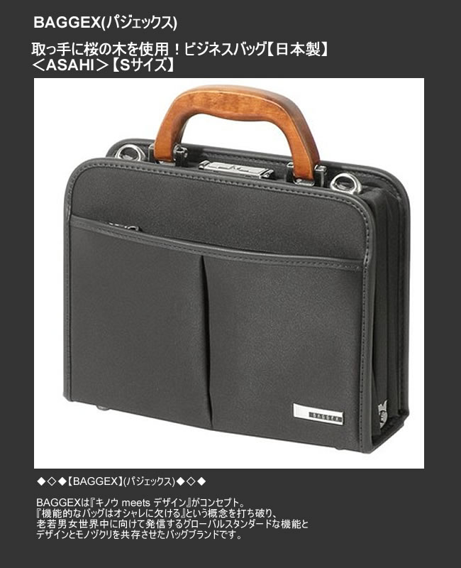 Dales bag Briefcase BAGGEX Vallecas business bag back handle with cherry trees! Business bags < ASAHI > S size men's bags back business brief bag