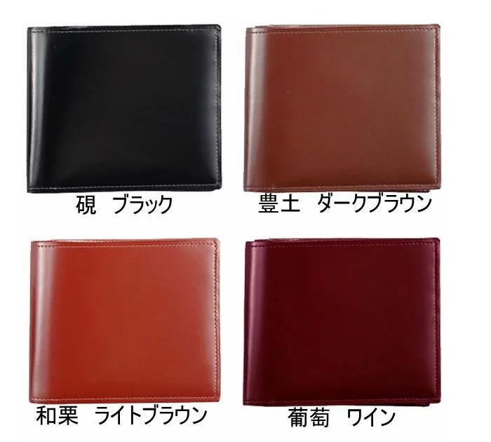 日本製 二つ折り財布 小銭入れあり 贅沢な松阪牛レザー 艶と風格 財布 メンズ 二つ折り サイフ 日本産 松阪 牛革 本革 レザー 革 二つ折り メンズ財布 男性用財布 紳士用財布 ブランド SATORI さとり