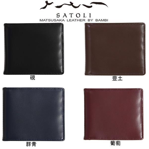 日本製 マネークリップ 贅沢な松阪牛レザーがもたらす艶と風格 札ばさみ 財布 メンズ 日本産 松阪 牛革 本革 革 レザー ブランド SATORI さとりナチュラル
