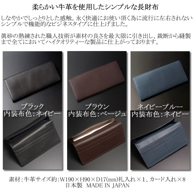 Wallet men long wallet judo worth cowhide genuine leather leather Italian Italy product シュリンクレザー thin simple brand 眞砂 whom there is no long wallet coin purse made in Japan in