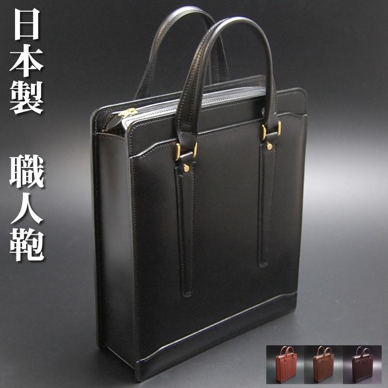 ビジネスバッグ本革トートバッグ メンズ縦型ファスナー付き A4 ビジネス トート 日本製 職人鞄 自立ブリーフケース革 ビジネスバック トートバック牛革 男性用カバン 紳士用 a4 手持ち 二本手 書類鞄 黒 茶