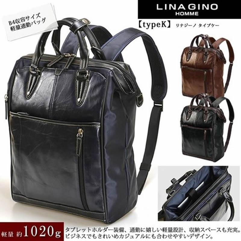 LINA GINO リナジーノ リュック・ディバッグ・ボディバッグ・タブレット収納対応 B4 リュック口金タイプ カジュアル ビジネス バッグ メンズ・男性・紳士 鞄・かばん・バッグ