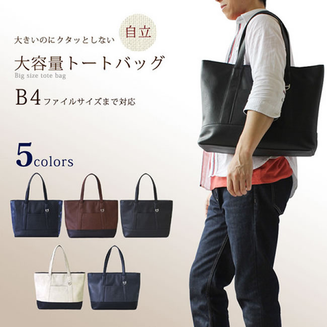 Lina Gino Linage No Large Tote Bag Shoulder Oted B4 File Casual And Business Corporate Men S Travel Gentlemen Women