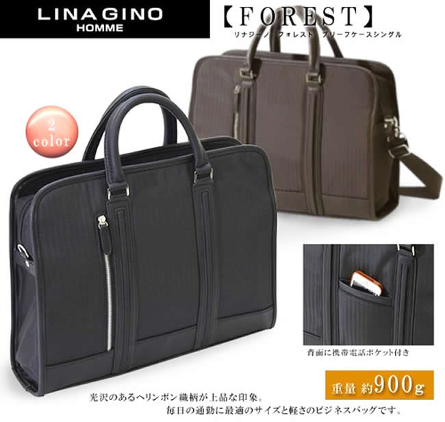 Briefcase-brief bag tote bag, shoulder bag, business bag herringbone woven pattern LINA GINO Linage no forest single type men's, men, men's bags, bag, bag