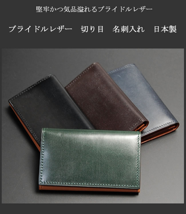 Nep | Rakuten Global Market: Japan-made card case mens leather ...