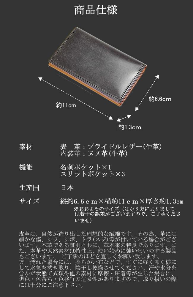 大師的技能奢侈,并且本皮革名片夾人日本製造堅固和美麗的光澤被裝入特徵的布萊美元皮革的最好的絶品黑色