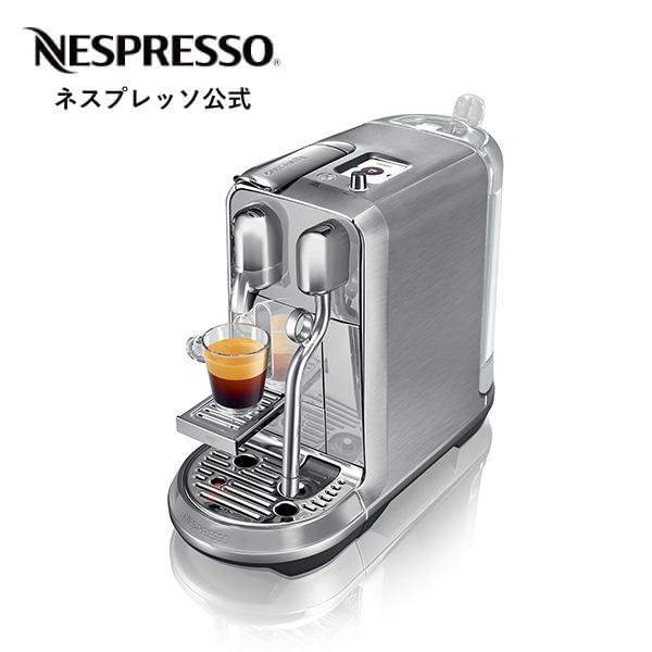 【公式】ネスプレッソ カプセル式コーヒーメーカー クレアティスタ・プラス ステンレススチール J520-ME-W エスプレッソマシン   コーヒー エスプレッソ スチーム メーカー マシン カプセルコーヒー おしゃれ 家庭用 本格 ステンレス モニターディスプレイ ポイントバック