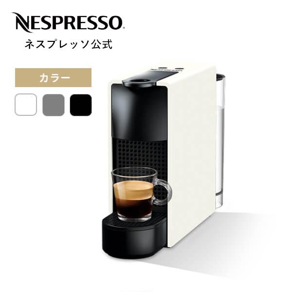 【送料無料】レビューで次回使える1000円クーポン獲得 【公式】ネスプレッソ カプセル式コーヒーメーカー エッセンサ ミニ 全3色 C エスプレッソマシン | コーヒーメーカー コーヒーマシン エスプレッソマシーン エスプレッソメーカー アイスコーヒー アイスコーヒーメーカー おしゃれ コーヒー 家庭用 本格 マシン 白 Nespresso