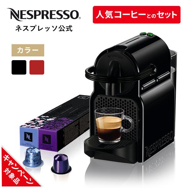 送料無料 レビューで次回使える1000円クーポン獲得 特別キャンペーン ふるさと割 9 19 20:00~9 24 01:59まで 公式 オンライン限定商品 ネスプレッソ カプセル式コーヒーメーカー イニッシア カプセルセット お手入れ簡単 コーヒーメーカー エスプレッソマシーン Nespresso エスプレッソマシン おしゃれ コーヒーマシン 2種 家庭用 20杯分 全2色