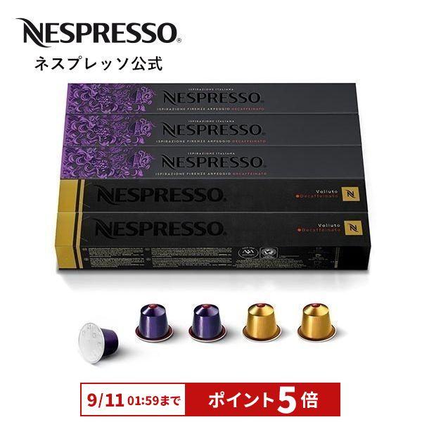 デカフェコーヒーのセット ポイント5倍 9 4 20:00~9 入手困難 11 01:59まで 公式 ネスプレッソ デカフェ コーヒーセット 2種 50杯分 専用カプセル オリジナル コーヒーメーカー ノンカフェイン カフェインレス カプセルコーヒー 激安 激安特価 送料無料 エスプレッソ Nespresso ORIGINAL コーヒーカプセル アソート セット