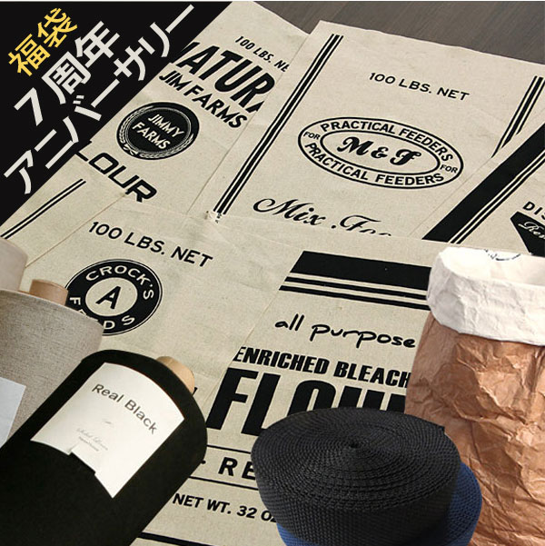 7周年 アニバーサリーセット【リネン】ブラックアメリカンスタイルイラストリネンセット ver.3