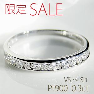 【SALE】【数量限定】pt900【0.3ct】ダイヤモンド フチあり エタニティリング【VS〜SI1】【送料無料】特価 セール 安い ピンキー プラチナ 結婚指輪 人気 ハーフエタニティ 重ね着け ダイヤ エタニティ リング 指輪【代引手…