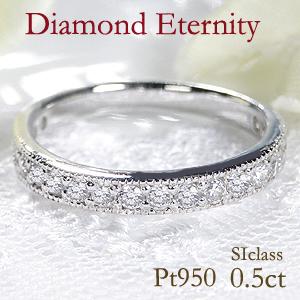 ひっかかりにくい 人気のフチあり エタニティ 送料無料 大特価 pt950 0.50ct ダイヤモンド ミル打ち ふちあり 毎日激安特売で 日本未発売 営業中です エタニティリング 無色透明 SIクラス 人気 刻印無料 安い ハーフエタニティ ダイヤモンドエタニティ ダイア ジュエリー 指輪 セール お買い得 ダイヤ 0.5ct 代引手数料無料 品質保証書