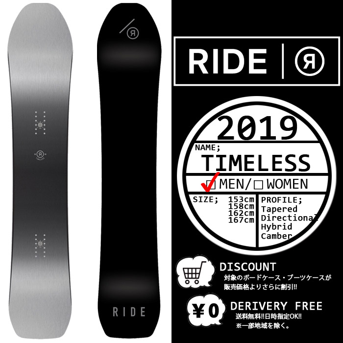 2019 RIDE TIMELESS ライド タイムレス スノーボード 板 ボード スノボー 18-19