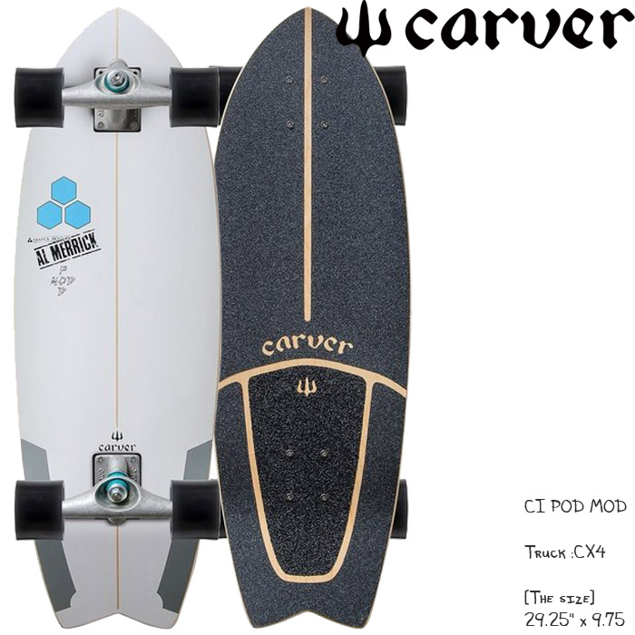 CARVER カーバー スケートボード CI POD MOD CX4トラック コンプリート サーフィン オフトレ スケート スケボー