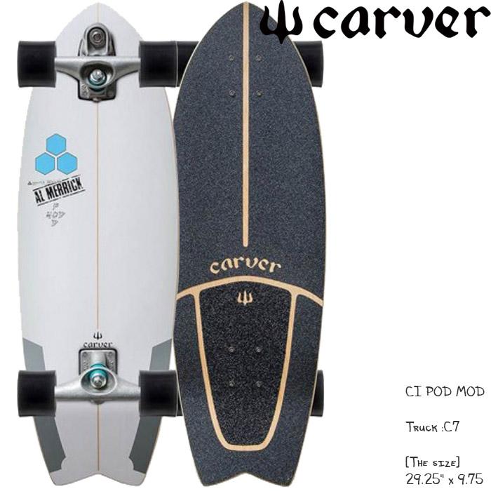 CARVER カーバー スケートボード CI POD MOD C7 トラック コンプリート サーフィン オフトレ スケート スケボー