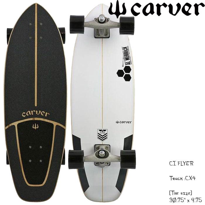 カーバー スケートボード CARVER CI FLYER CX4トラック コンプリート サーフィン オフトレ スケート スケボー 送料無料 ds-Y