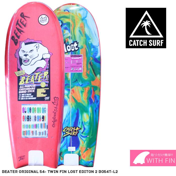 CATCH SURF Beater Original 54- Twin Fin Lost Editon 2 BO54T-L2 キャッチサーフ ビーター ソフトボード トイボード サーフボード ボード サーフィン サーファー
