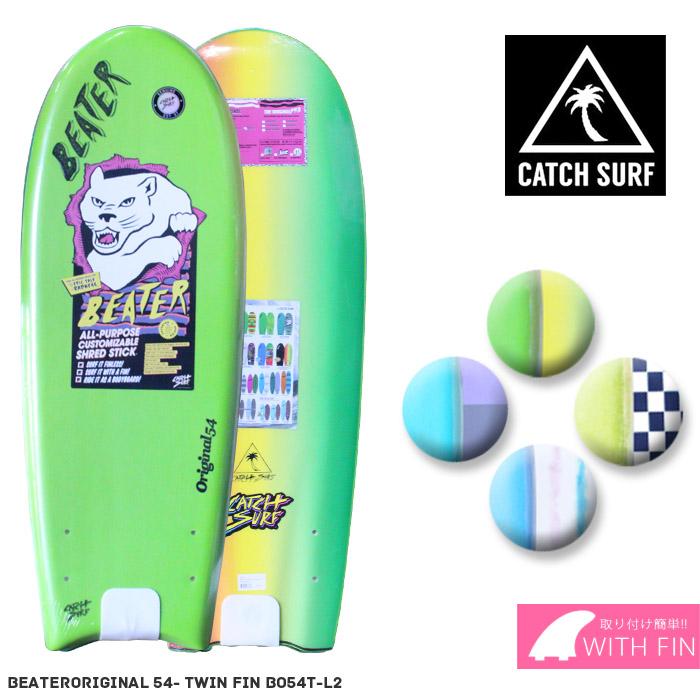 CATCH SURF BeaterOriginal 54- Twin Fin BO54T-L2 キャッチサーフ ビーター ソフトボード トイボード サーフボード ボード サーフィン サーファー