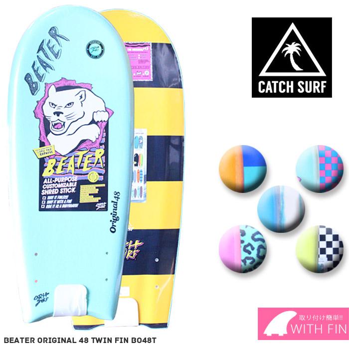 キャッチサーフ ソフトボード トイボード CATCH SURF Beater Original 48 Twin Fin BO48T ビーター サーフボード ボード サーフィン サーファー 送料無料