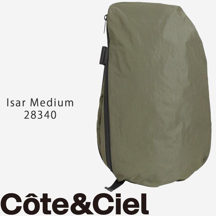 コートエシエル バックパック cote et ciel Isar Medium 28340 COTE&CIEL APPLE アップル 公認ブランド 鞄 バッグ メンズ レディース ユニセックス 男性 女性 ▲[ベージュ]ds-Y