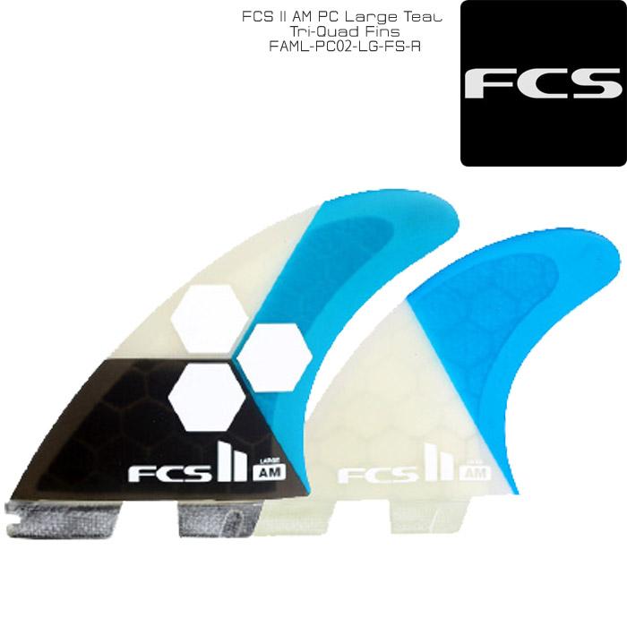 FCS II AM PC Large Teal Tri-Quad Fins FAML-PC02-LG-FS-R クアッドフィン トライフィン Lサイズ フィン サーフィン サーフ サーフボード 5枚セット
