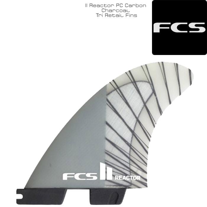 FCS II Reactor PC Carbon Charcoal Tri Retail Fins トライフィン フィン サーフィン サーフ サーフボード 3枚