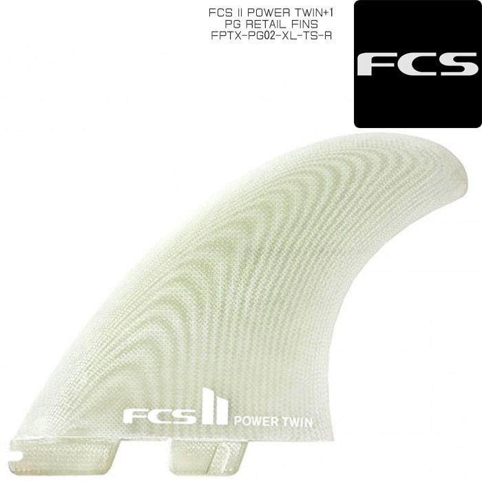 [送料無料]サーフィン フィン ツインフィン プラスワン セット FCS II POWER TWIN+1 PG RETAIL FINS FPTX-PG02-XL-TS-R 3枚 ハーレー・イングルビー サーフ サーフボード クリア 大きいサイズ
