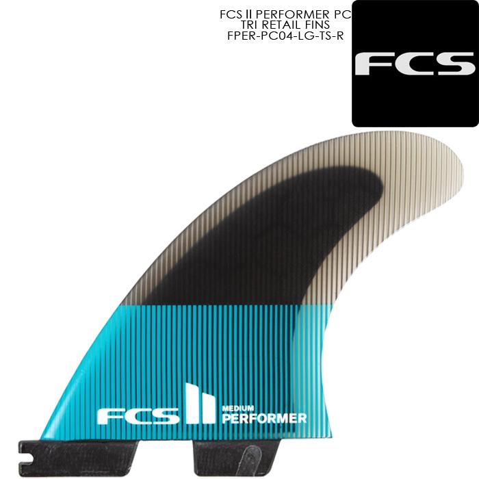 [送料無料]サーフィン トライフィン FCS II PERFORMER PC TRI RETAIL FINS FPER-PC04-LG-TS-R Lサイズ パフォーマー サーフ サーフボード フィン 3枚