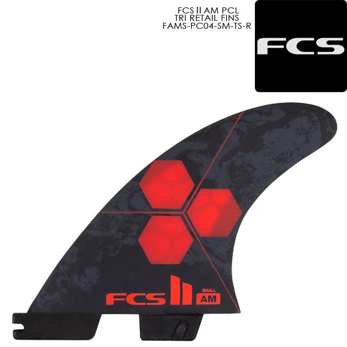[送料無料]サーフィン トライフィン FCS II AM PC TRI RETAIL FINS FAMS-PC04-SM-TS-R Sサイズ アルメリック サーフ サーフボード フィン 3枚 五十嵐カノア
