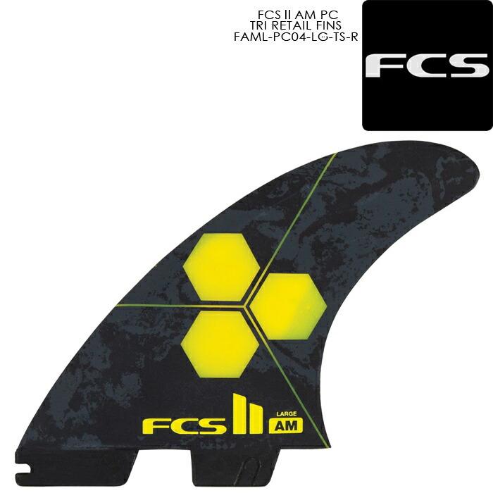 [送料無料]サーフィン トライフィン FCS II AM PC TRI RETAIL FINS FAML-PC04-LG-TS-R アルメリック Lサイズ サーフ サーフボード フィン 3枚 五十嵐カノア
