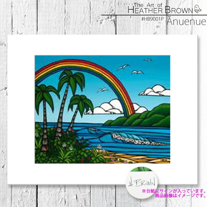 [Lサイズ]HEATHER BROWN Anuenue HB9002P ヘザーブラウン アートプリント Lサイズ 絵画 ハワイ サーフ サーフィン ハワイアン 絵 風景画■CRNG ds-Y