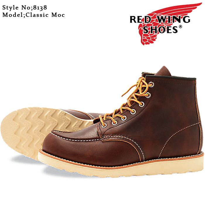 RED WING Classic Work 6
