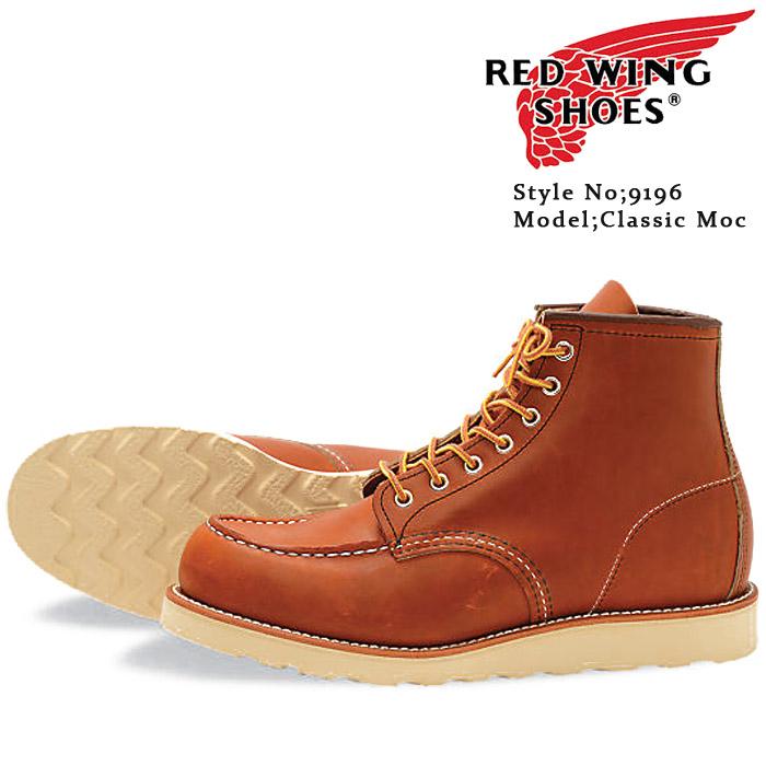 [送料無料]レッドウイング クラシックワークブーツ RED WING Classic Work 6